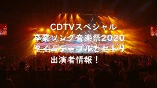 CDTVスペシャル卒業ソング