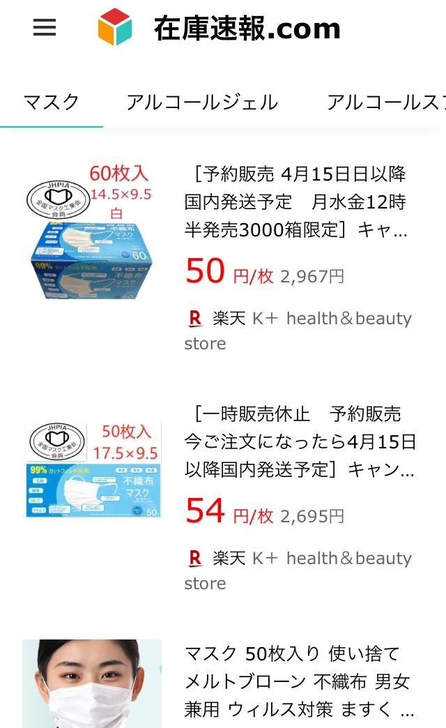 マスク 速報 com