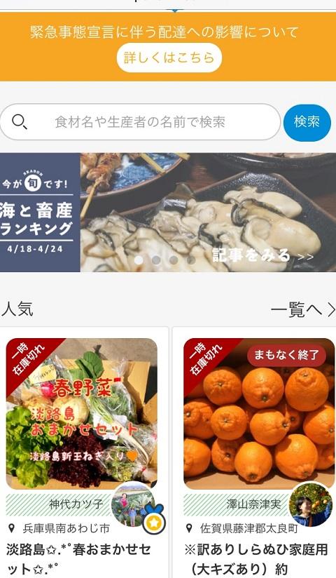 foodloss16