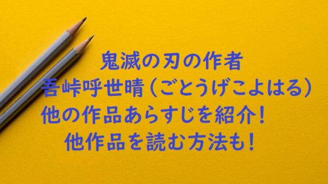 kimetunoyaiba2