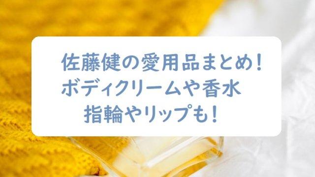 satotakeru-aiyohin