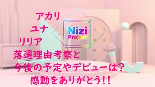 NiziU9