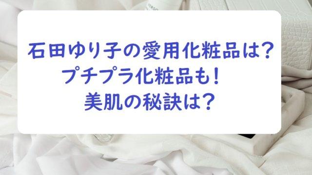 ishidayuriko1