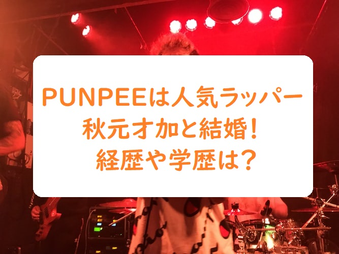punpee