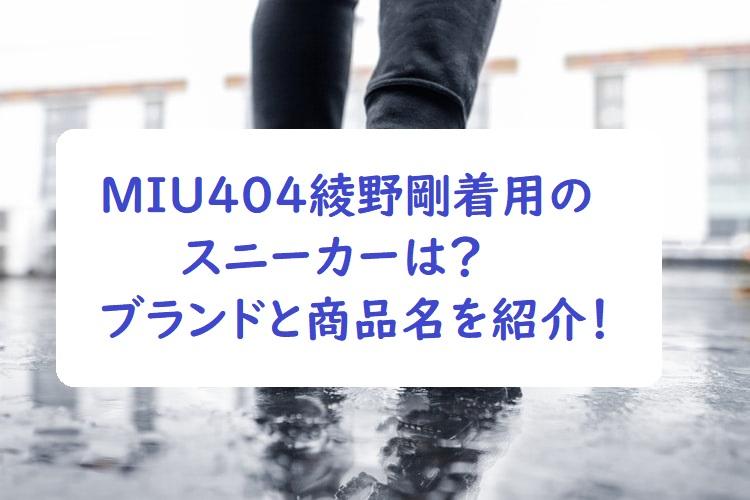 MIU404-3