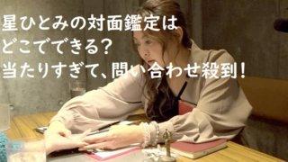 hoshihitomi5