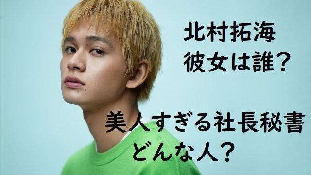 kitamuratakumi3