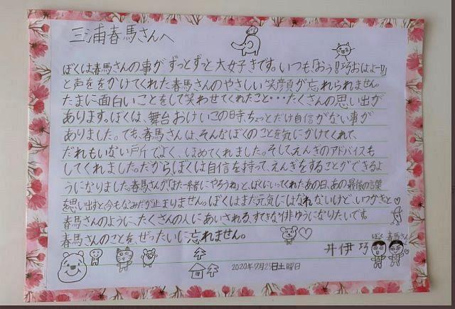 miuraharuma58