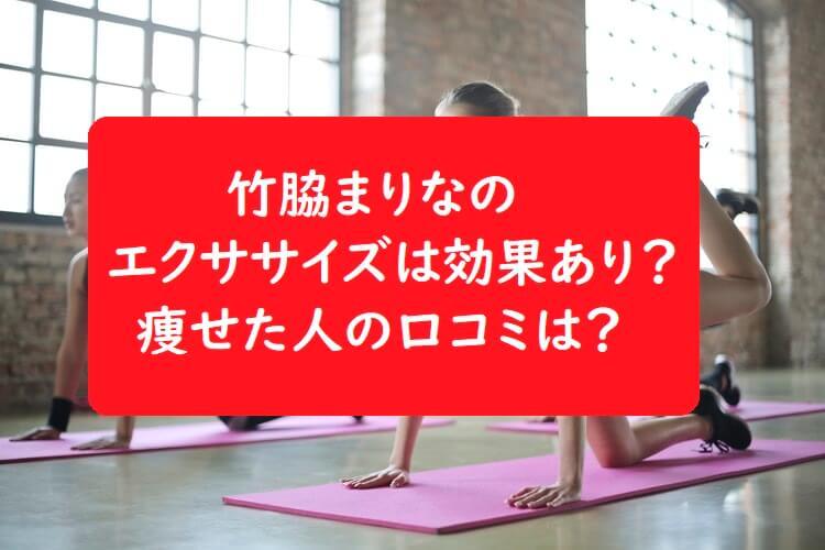 痩せる わき まりな 分 たけ ダンス 11
