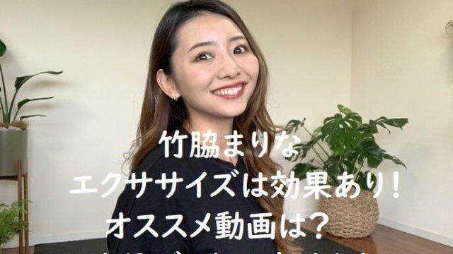 takewakimarina2