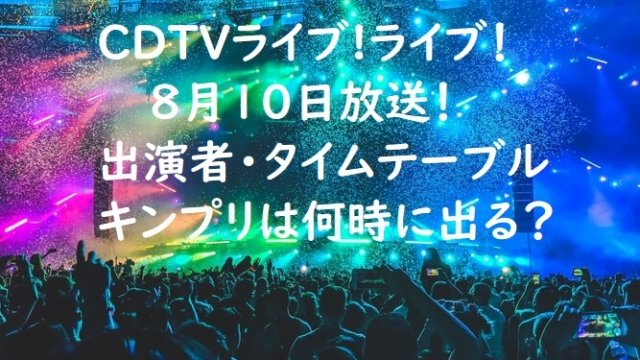 CDTV2020.8.10