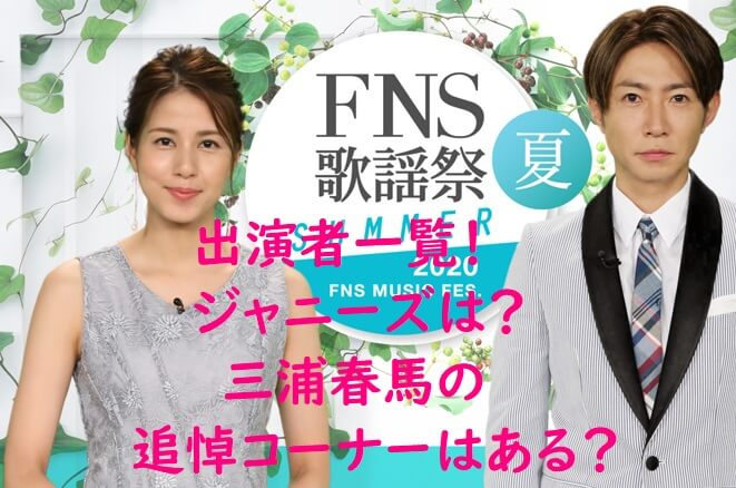 FNS2020-1