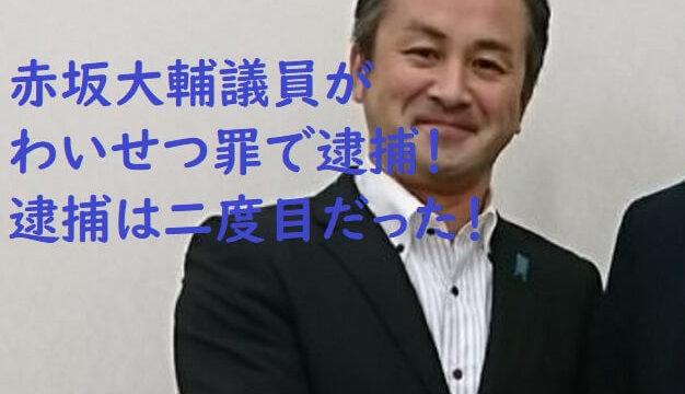 akasakadaisuke4