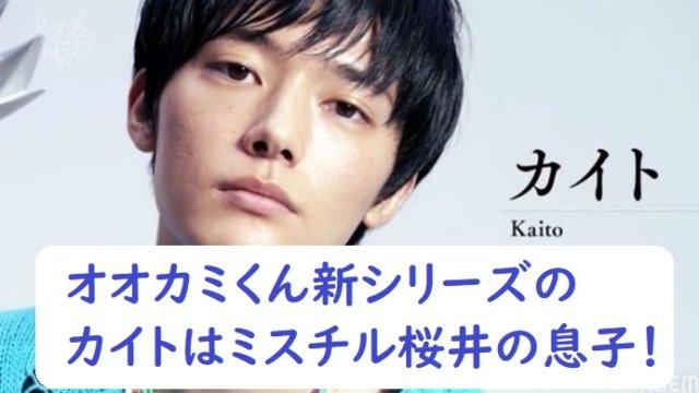 kaito7