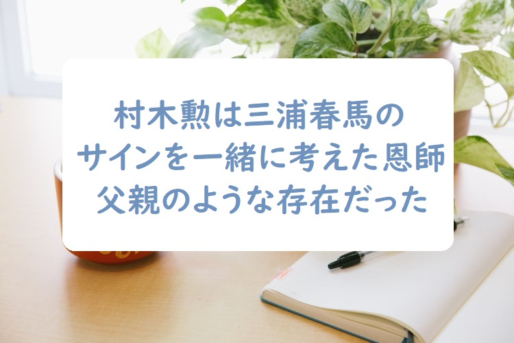 miuraharuma10