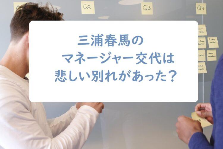 三浦 春 馬 ファン サイト