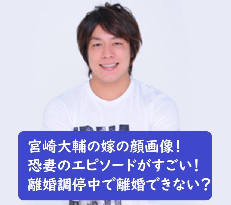 miyazakidaisuke3