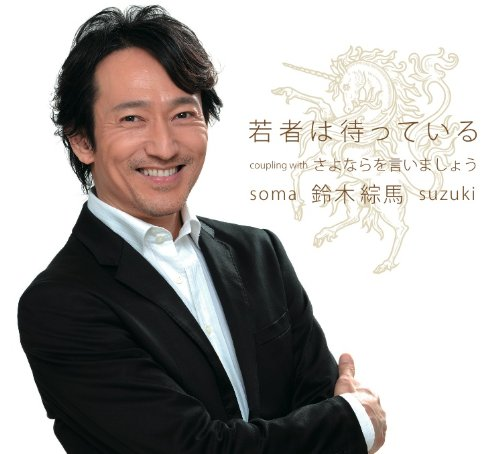suzukisouma5