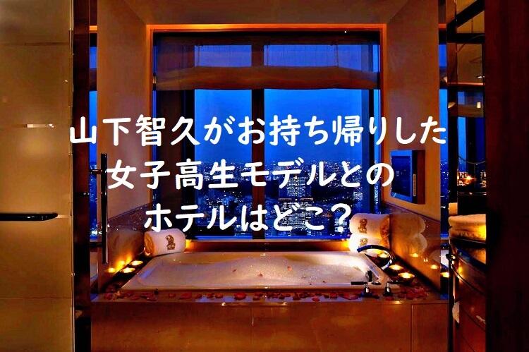 yamashitatomohisa18