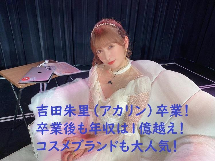yoshidaakari1