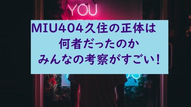 MIU404-4