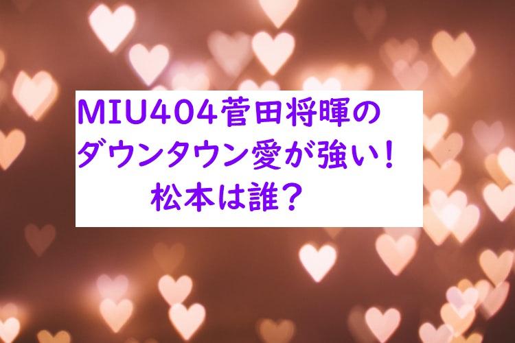 MIU404-7