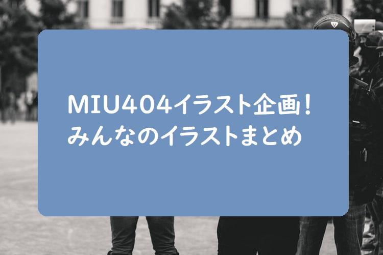 MIU404-ilust