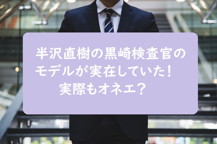 hanzawanaoki2