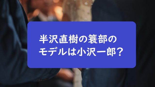 hanzawanaoki3