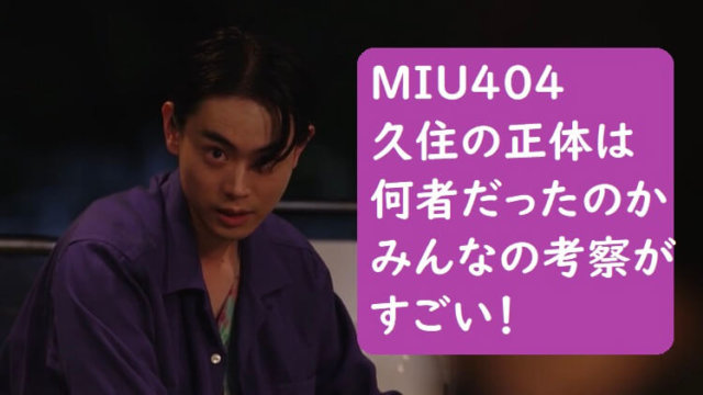 miu404-2