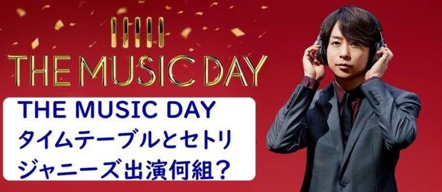 musicdaty