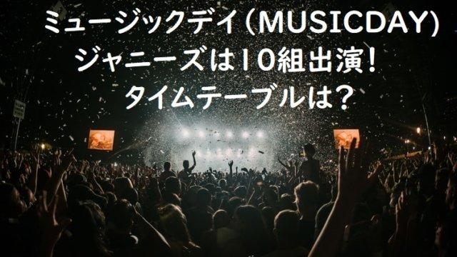 musicday1