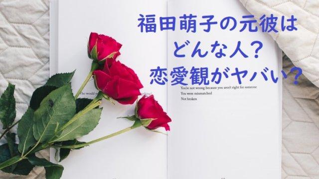 fukudamoeko4