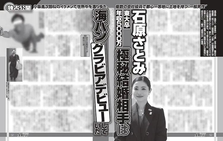 ishiharasatomi4
