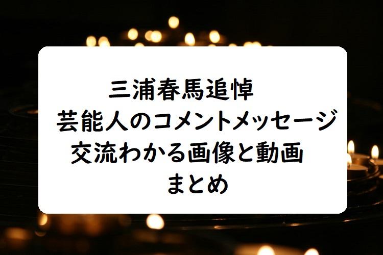 miuraharuma1