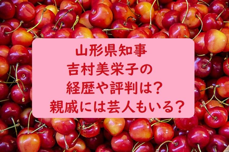 yamagatakenchiji1