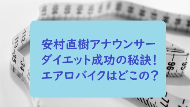 yasumuranaoki5