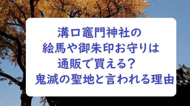 mizoguchikamadojinja12