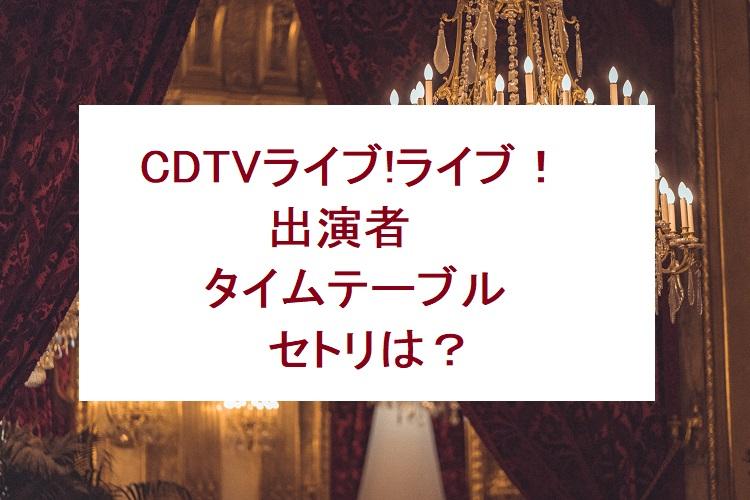 CDTV-3-29