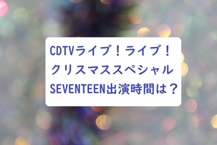 CDTV-seventeen