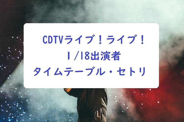 CDTV-timetable
