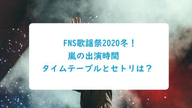 FNS-arashi