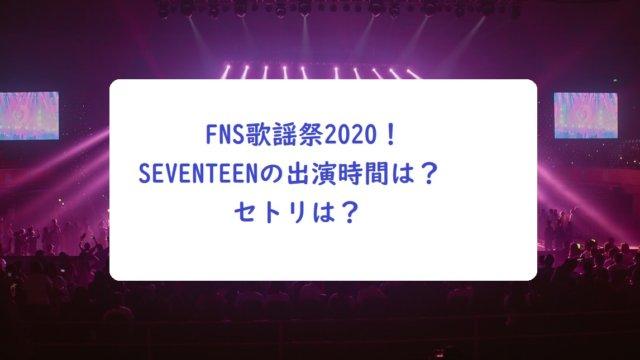 FNS-seventeen