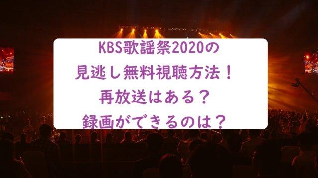 KBS-minogasi