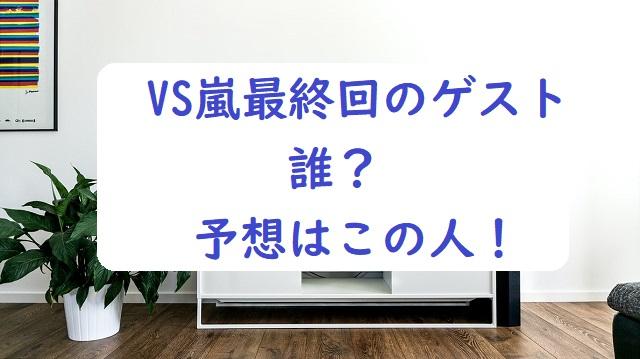 arashi-VS