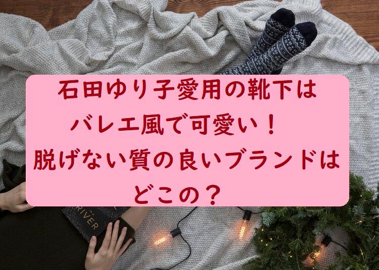 ishidayuriko-kutusita