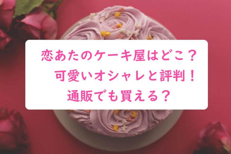 koiata-cake