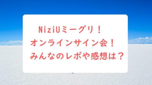 NiziU-onlinesign