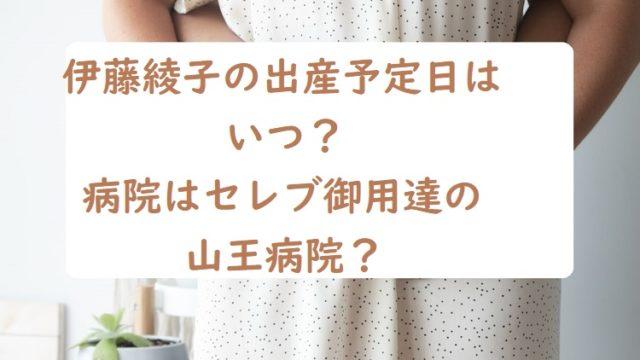 itoayako-ninomiyakazuya
