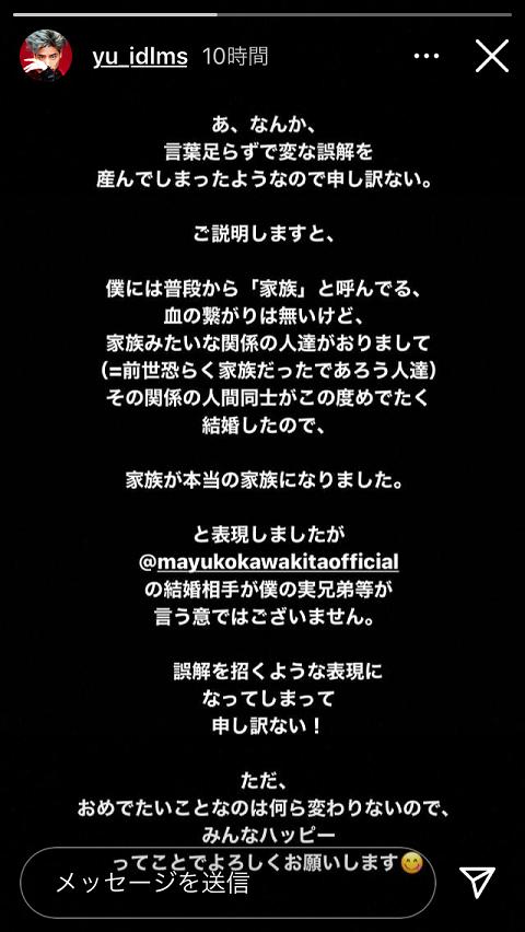 kawakitamayuko-kekkon-yu